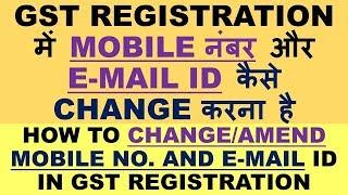 GST PORTAL REGISTRATION में MOBILE नंबर और E-MAIL ID कैसे CHANGE करना है