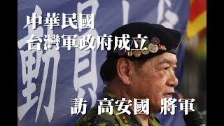 031018 訪:中華民國前陸軍第六軍團副指揮官高安國中將題:中華民國台灣...