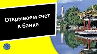 20. Открываем счет в банке - Китайский язык для чайников(, 2016-05-01T12:01:55.000Z)