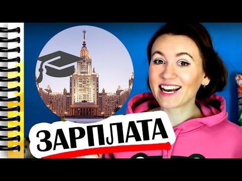 СКОЛЬКО ЗАРАБАТЫВАЮТ ВЫПУСКНИКИ МГУ // Алчность Знаний