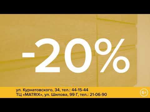Мебель Дятьково, скидки 20% на кухни
