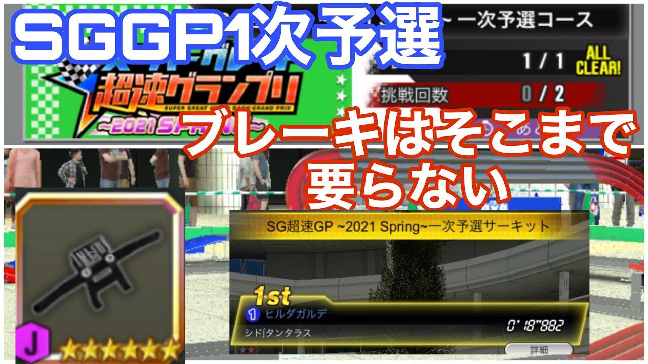 【超速GP】第3回SGGP1次予選をみんなでクリアしようか!【ミニ四駆 超速グランプリ】