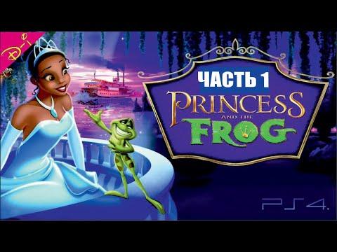Царевна лягушка дисней мультфильм смотреть онлайн дисней