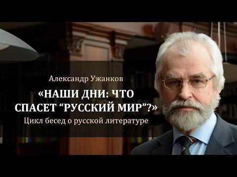 """«Наши дни: что спасет """"Русский мир?""""»"""