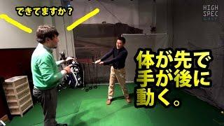 手打ちを修正するボディターンイメージ【普通のオジサン吉田一尊プロに習う②】 thumbnail