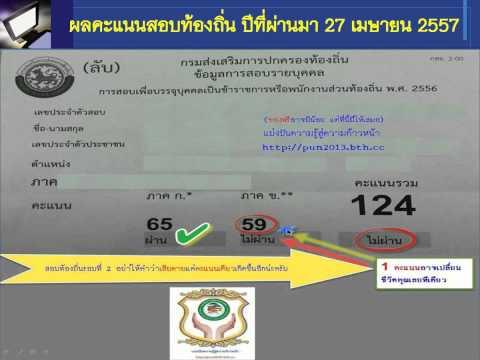 ผลคะแนนสอบของกรมส่งเสริมการปกครองท้องถิ่น (สอบท้องถิ่น อบต.อบจ. เทศบาล) 27 เมษายน 2557
