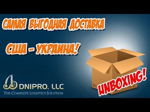 Самая выгодная доставка США - Украина. Видео от подписчика.