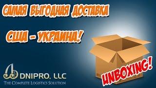 видео Совместные покупки: Самая дешевая доставка из США в Россию