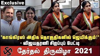 exclusive-congress-will-win-in-more-constituencies-vijayadharani-interview-tn-election-2021-vilavancode-constituency-hindu-tamil-thisai