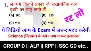 Sunday special online test for Group D, y, RPF, SSC GD etc[ Gk live Test quiz in hindi]