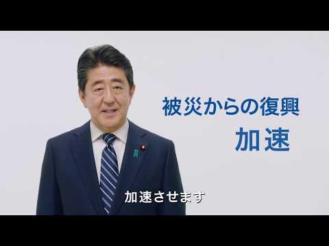 【自民党CM】復興五輪 篇(15秒)