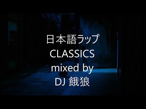 日本語ラップCLASSICS mixed by DJ餓狼