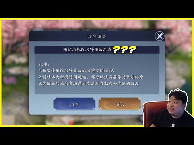 【統神】事發過後,阿航改名了!!!20210725