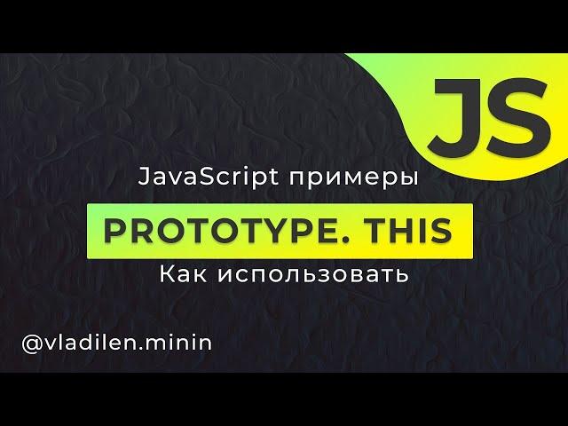 JavaScript Примеры. Prototype, This, Классы, Контекст, Наследование