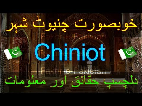 Documentary Of Chiniot City In Urdu And Hindi