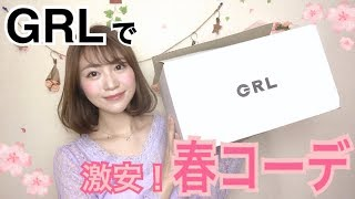 はい!佐藤あやみです❤   今回は通販サイトGRLでお買い物しました〜! ...