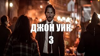 Джон Уик 3: Парабеллум (2019) - Всё о фильме, отзывы, рецензии с чего все начиналось