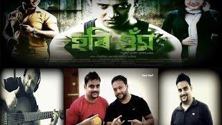 Hari Om  Title song  Assamese Movie  Hari Om