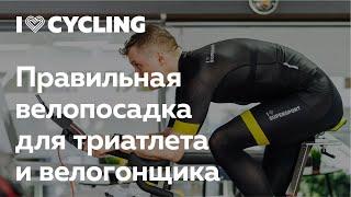 Правильная велопосадка. Евгений Халилов и Ян Бравый в Лектории I LOVE RUNNING