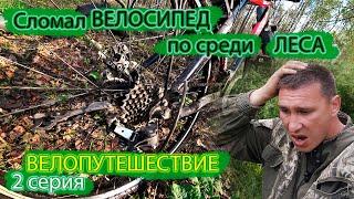 Сломал велосипед по среди леса Велопутешествие на лесные пруды 2 серия