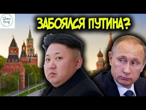 Ким Чен Ын БОИТСЯ Путина. Почему Лидер КНДР проигнорировал приглашение Путина.