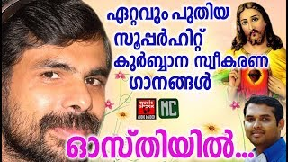 Osthiyil # Christian Devotional Songs Malayalam 2018 # Holy Communion Songs # Kester Hits