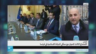 اجتماع ثالث للحوار مع ممثلي الديانة الإسلامية في فرنسا