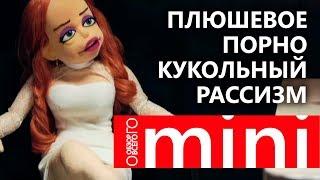 Фильм игрушки для взрослых. Обзор. Куклы и люди одинаково глупы.