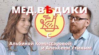 Диетолог, эндокринолог Альбина  Комиссарова и доктор Утин