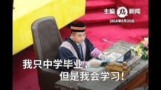 """新任""""雪州议长"""":我只中学毕业,但是我会学习!"""