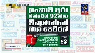 Siyatha Paththare | 08.07.2019 | Siyatha TV Thumbnail