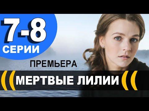 Мертвые лилии 7, 8СЕРИЯ (сериал 2021). АНОНС ДАТА ВЫХОДА