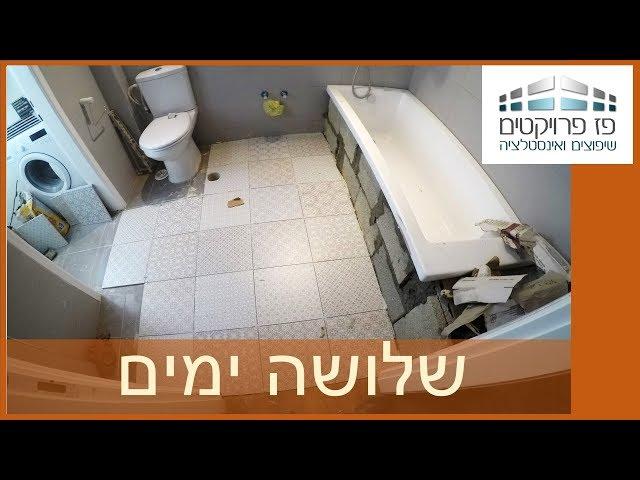שיפוץ חדר אמבטיה בשלושה ימים. התקנת אמבטיה וריצוף קרמיקה בהדבקה.