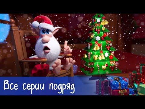 Буба - Все серии подряд (56 серий) - Мультфильм для детей