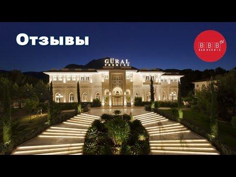 Лучшие отели Турции: Gural Premier Tekirova 5* (Турция/Кемер) - отзывы, обзор