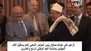 قصيدة سلام الله على عفاش امام الزعيم علي عبدالله صالح