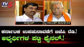 Karnataka By-Election | ಬಿಜೆಪಿ ಅಭ್ಯರ್ಥಿಗಳ ಪಟ್ಟಿ ಫೈನಲ್ | TV5 Kannada