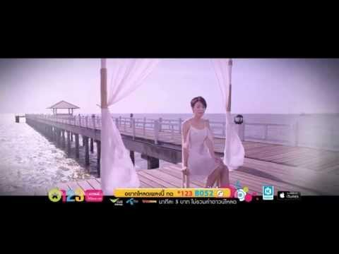 MV เธอผู้งดงาม 'You are Beautiful' by Hongyok เพลงประกอบภาพยนตร์ Yes or No 2.5 (Official)