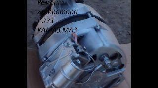 Ремонт генератора Г 273 Камаз,МАЗ ...