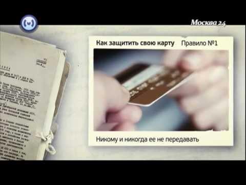 Банковские карты - пластиковые платежные банковские карты
