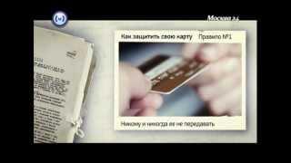 видео Безопасность пластиковых карт