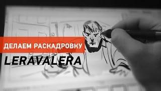 Уроки видео-съемки от Валеры. Делаем раскадровку. Storyboard