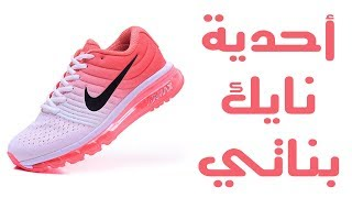 ef5a2bf0f468e 04 06 best Nike shoes for girls Fashion 2017