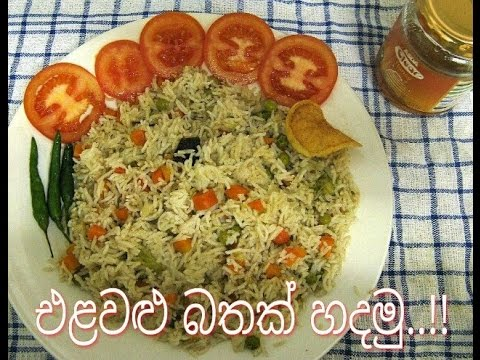 Vegetable rice sinhala youtube vegetable rice sinhala forumfinder Choice Image
