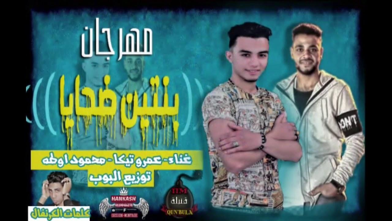 مهرجان بنتين ضحايا  غناء عمرو تيكا و محمود اوطه كلمات الكرنفال توزيع البوب 2020