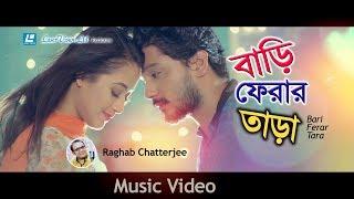 Bari Ferar Tara By Raghab Mp3 Song Download