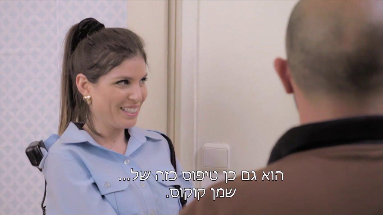 שלושה מחבלים ושוטרת אחת בדירה תל אביבית | הצצה מתוך 'מזרח תיכון מרכז'