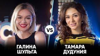 Галина Шульга vs Тамара Дудуния   Шоу Успех