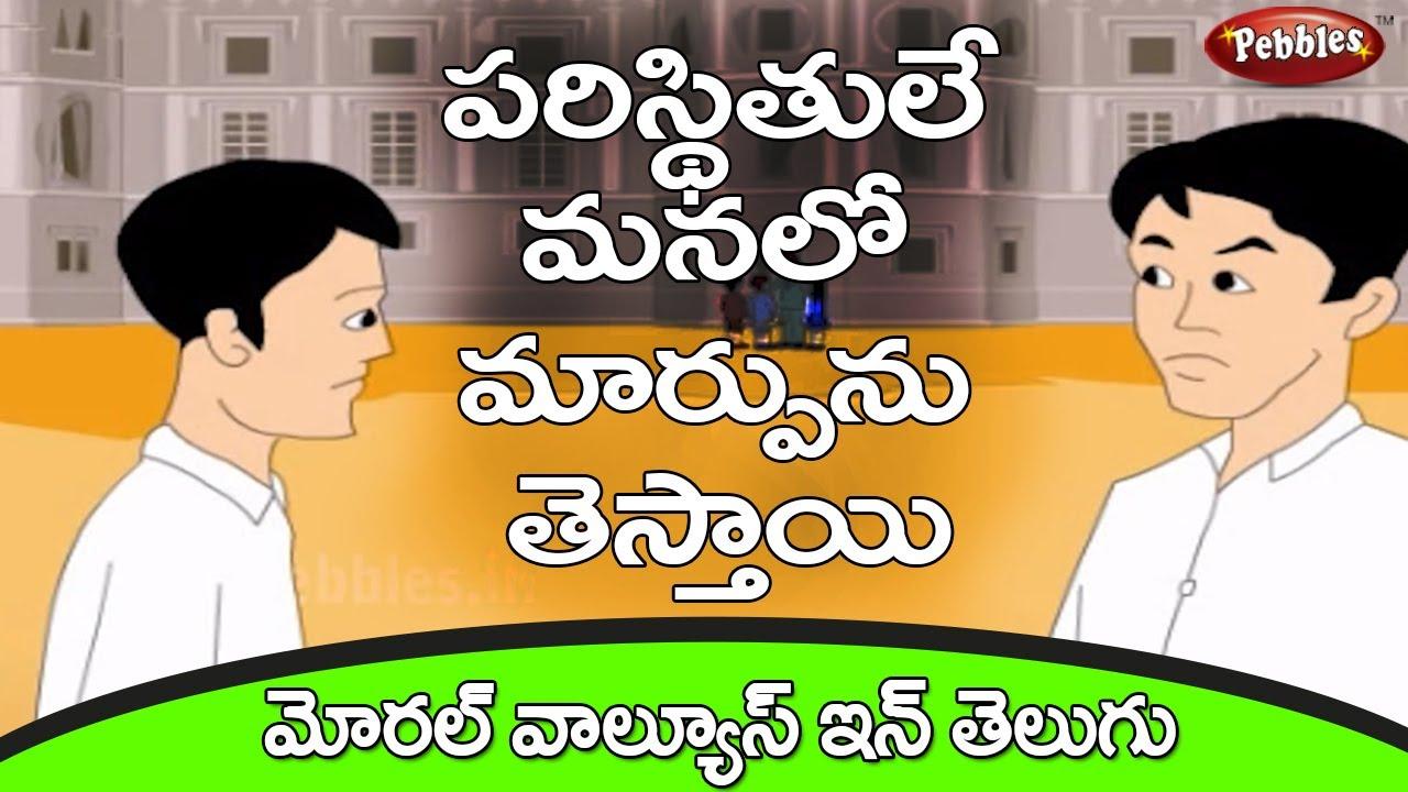 Brave - Moral Values Stories in Telugu - Telugu Stories for kids