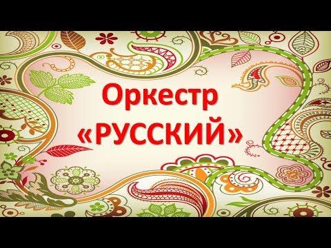 """Шумовой оркестр """"РУССКИЙ"""" для детей"""